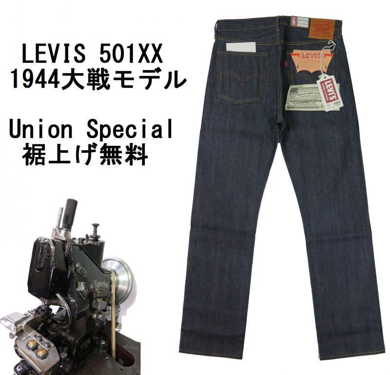levis 501xx