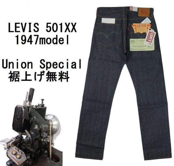 画像1: 1947年モデル【LVC】 リーバイス 501XX ストレートジーンズ/生デニム LEVIS 501XX 1947 MODEL【送料無料】 (1)