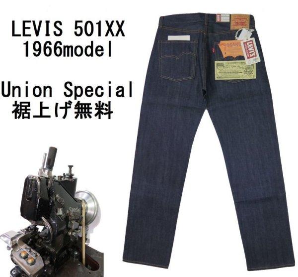 画像1: 1966年モデル【LVC】 リーバイス 501XX ストレートジーンズ/生デニム LEVIS 501XX 1966 MODEL 【送料無料】 (1)