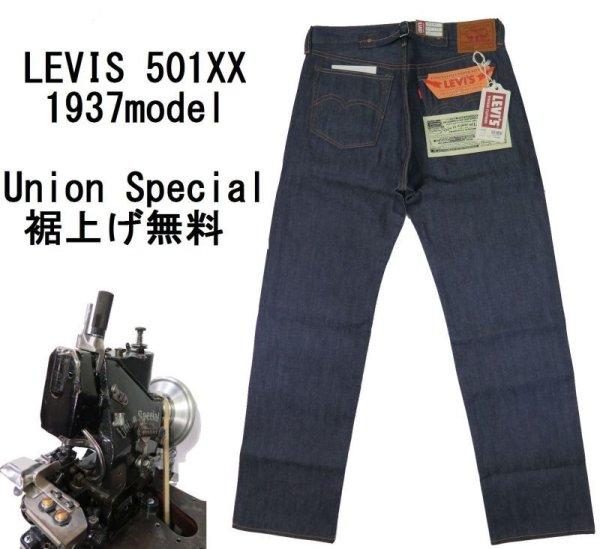 画像1: 1937年シンチバックモデル  【LVC】 リーバイス  501XX ストレートジーンズ  LEVIS 501XX 1937 MODEL【日本製】 【送料無料】 (1)