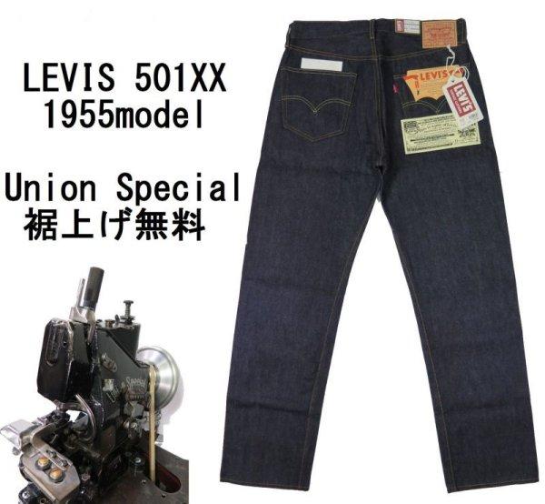 画像1: 1955年モデル 【LVC】 リーバイス 501XX ストレートジーンズ/生デニム LEVIS 501XX 1955 MODEL  【送料無料】 (1)