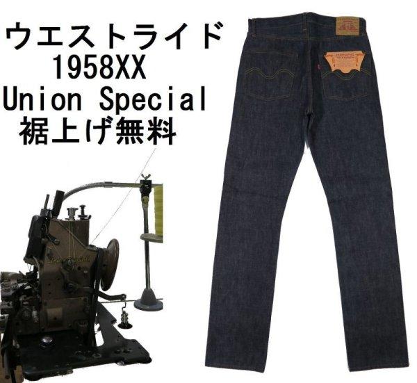 画像1: 【ウエストライド】 ストレートジーンズ/生デニム WEST RIDE 1958XX 日本製【送料無料】 (1)